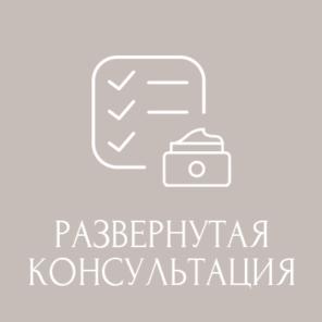 Развернутая консультация косметолога