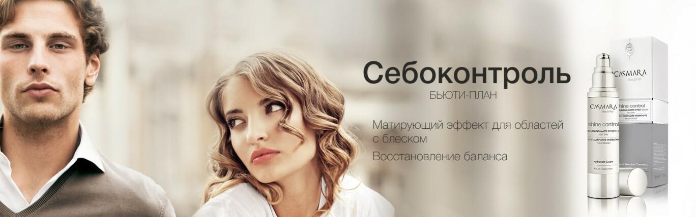 "Casmara Sebocontrol anti-blemish gel - Касмара Гель-антисептик для лица ""Себоконтроль"", 10 мл"