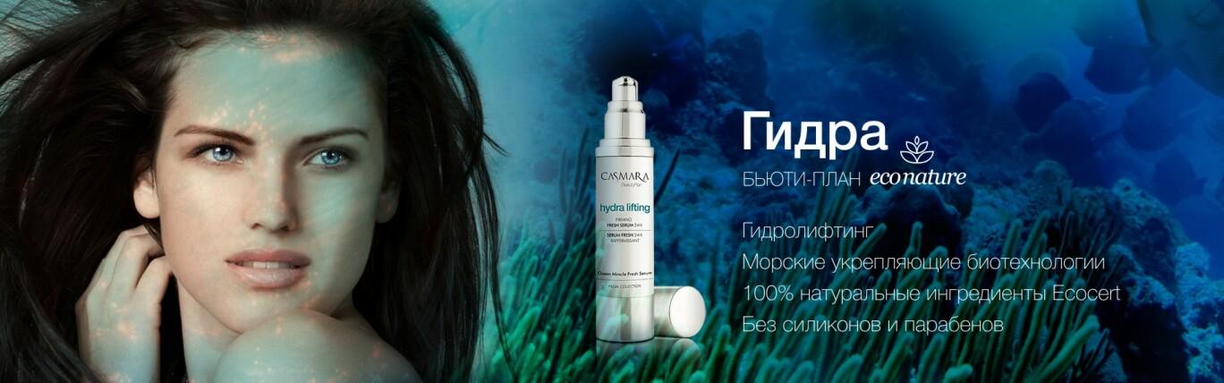 Casmara Hydra algae peel-off mask - Касмара альгинатная маска Гидра, крем 4 мл + гель 82 мл + порошок 32 гр
