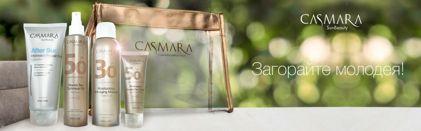 Casmara After sun intensive repair gel - Касмара Гель восстанавливающий с охлаждающим эффектом для тела, 200 мл