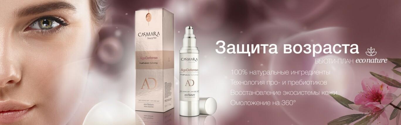 Casmara AgeDefense pro- prebiotic technology cream - Касмара Крем «Защита возраста» гидропитательный с про- и пребиотиками, 50 мл