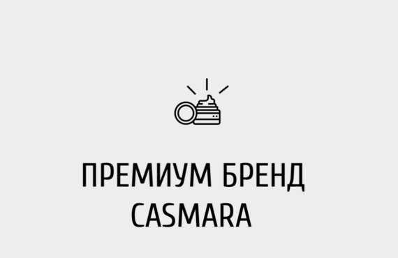 Премиум бренд Casmara по цене масс-маркет