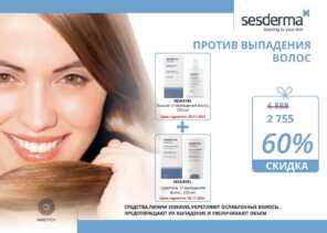 Срок годности 11.2021 - Набор Sesderma Seskavel: Лосьон он выпадения волос + Шампунь от выпадения волос, 200 мл + 200 мл