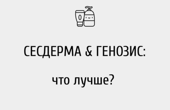 Что лучше: Сесдерма или Генозис?